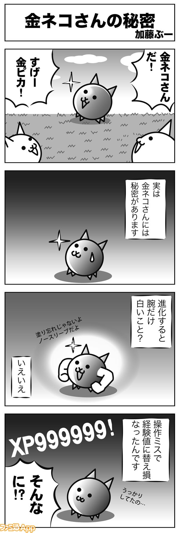 04kato_078