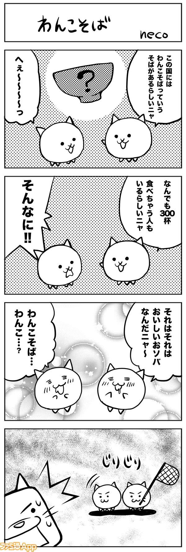 05neco_072