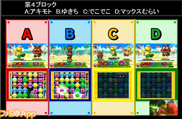 16_ブロック4_画面