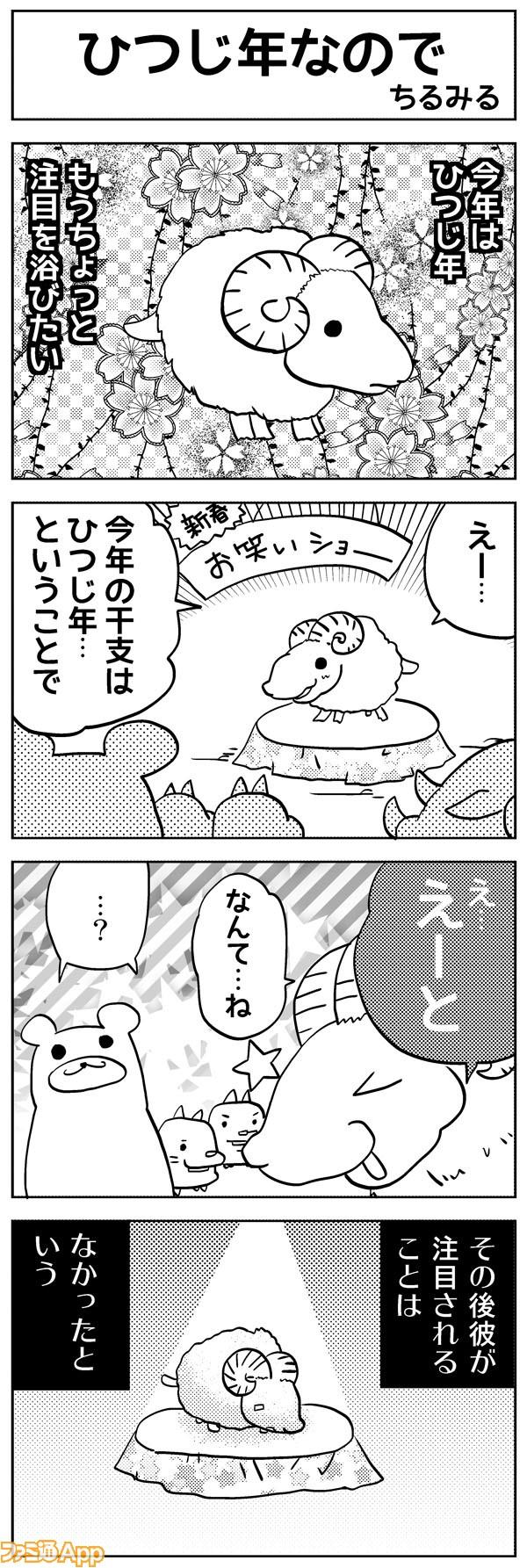 12chiru_002