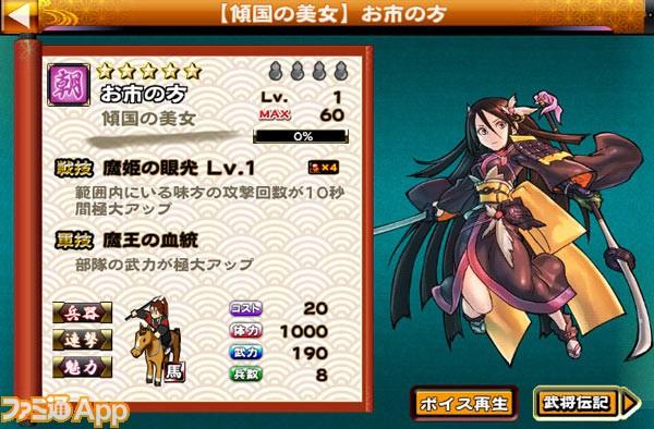 150220_sengokux_release_002