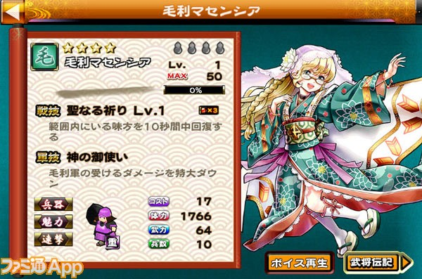 150220_sengokux_release_003