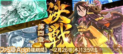 150220_sengokux_release_img
