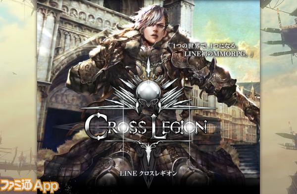 【LINE クロスレギオン)メイン画像