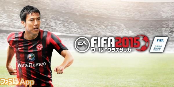 2015-02-24_FIFA_2015_Hasebe