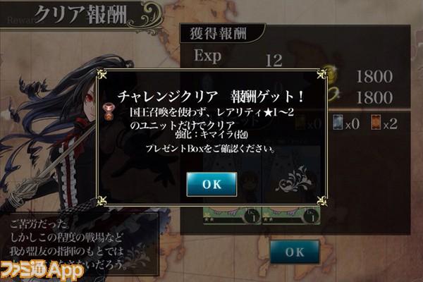 4_2_戦場チャレンジ