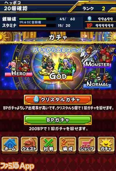 SF09_ガチャ画面