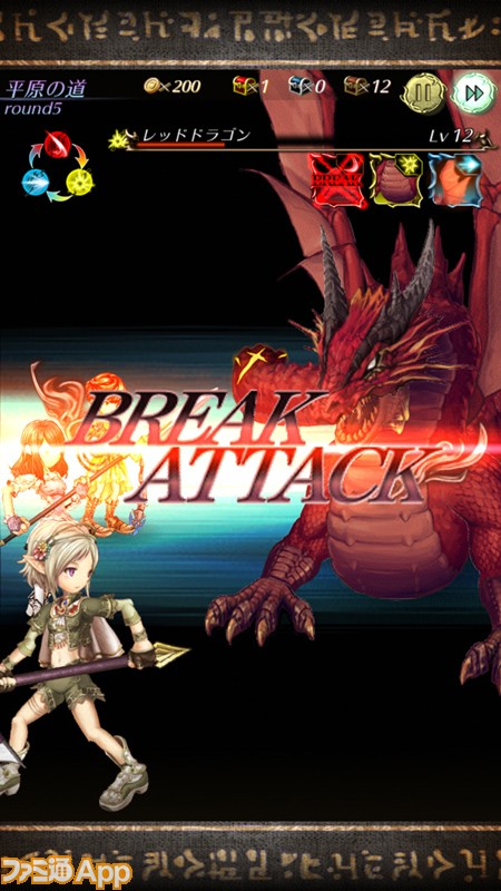 7_BreakAttack