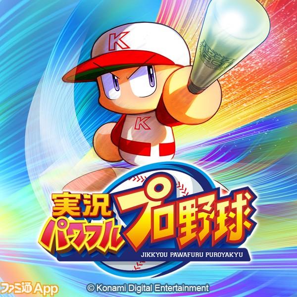 メインビジュアル_実況パワフルプロ野球