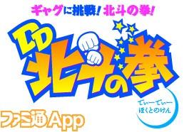 DDHT_logo