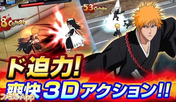 bleach_gameimage2_lobi