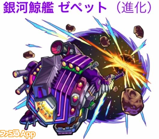 銀河鯨艦 ゼペット(進化)