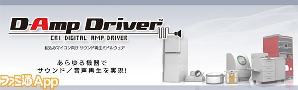 dampdriver_logo