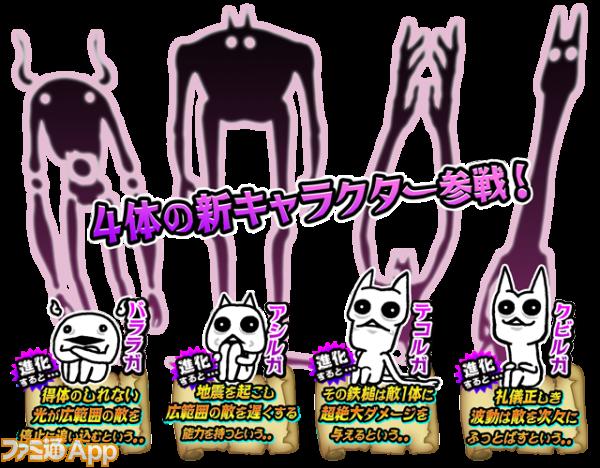 4体の新キャラクター