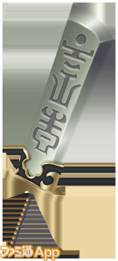 丙子椒林剣
