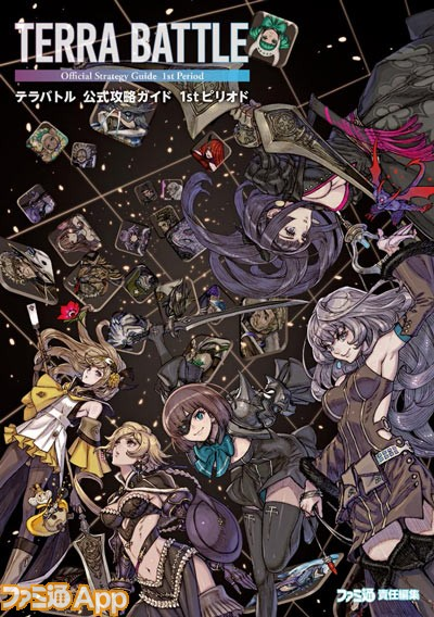 terra_battle_book