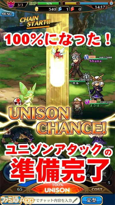 unison-13