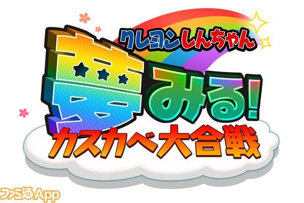夢見るカスカベ大合戦ロゴ