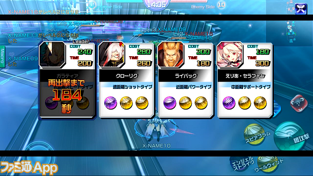 2.キャラクター選択