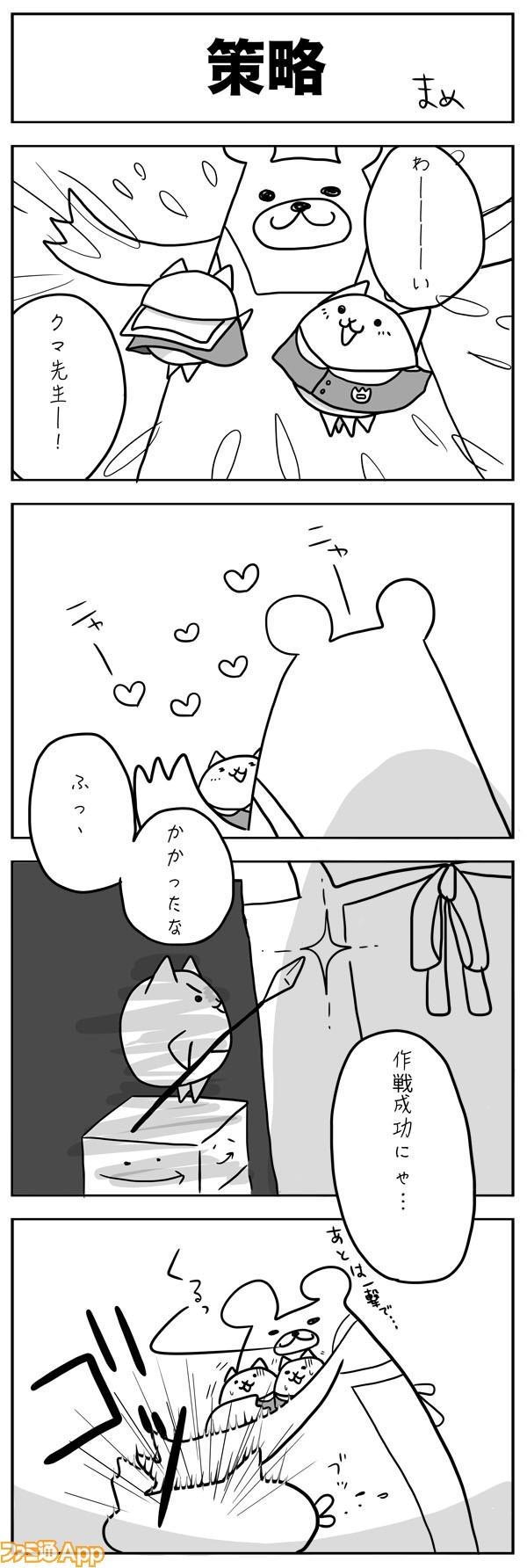 09mame_004