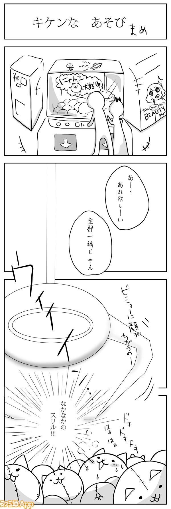 09mame_005