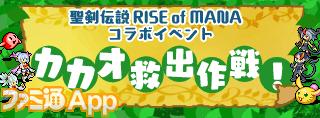 bn_聖剣ROMイベント