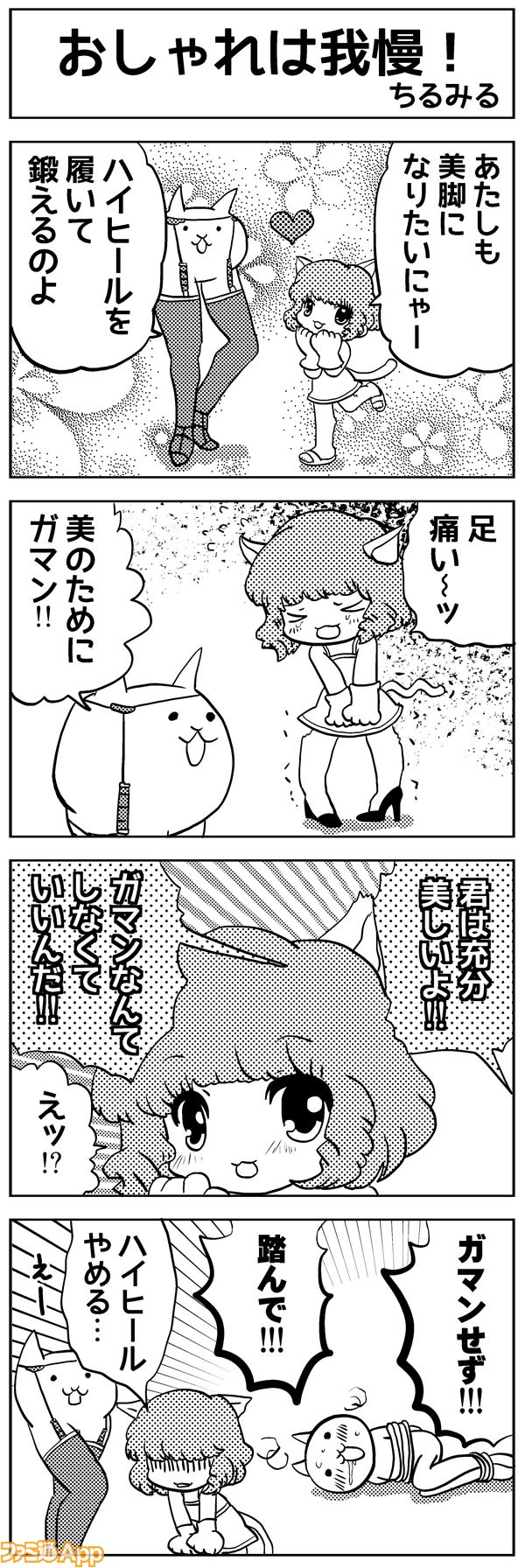 12chiru_006