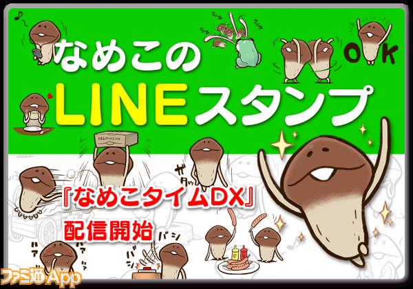 150309_NamekoStamp_banner