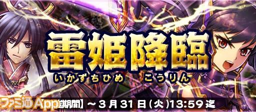 150324_sengokux_release_001