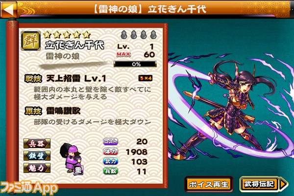 150324_sengokux_release_002