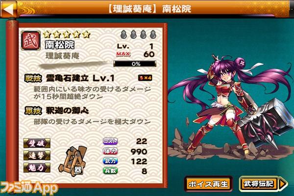 150324_sengokux_release_004