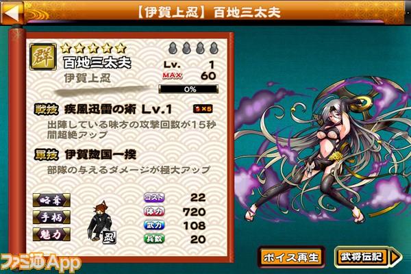 150324_sengokux_release_005