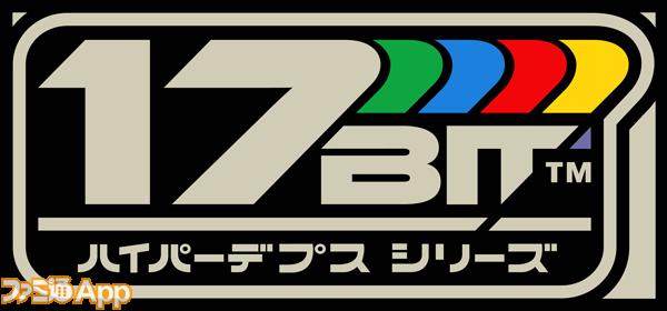17-Bit_logo