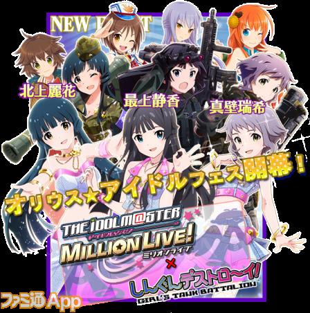 アイドルマスター ミリオンライブ!コラボイベント