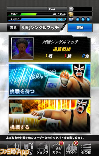 シングルマッチ選択後画面
