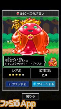 檻と勇者_0318図鑑