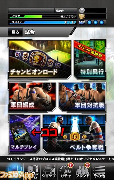 マルチプレイ選択画面のコピー