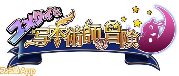 Yumekui_Logo