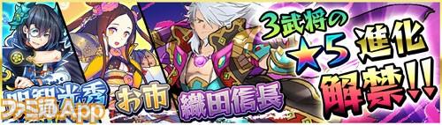 ★5解禁バナー