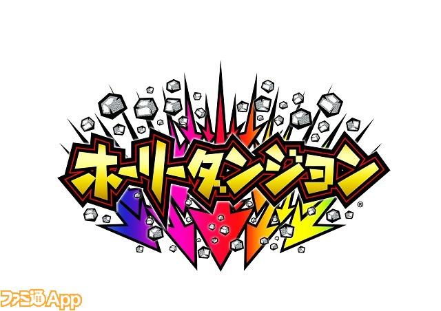 ホリダン_logo
