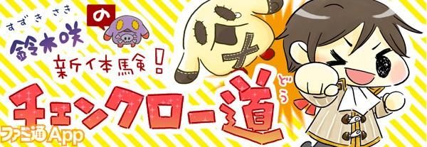 chenkuro-dou-banner