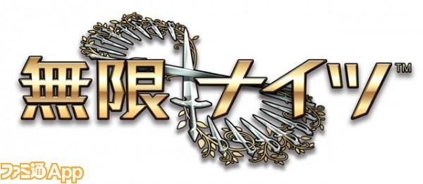 無限ナイツ_logo_TM