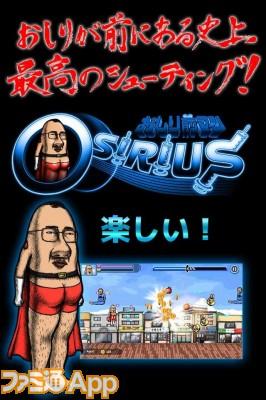 osirius_01