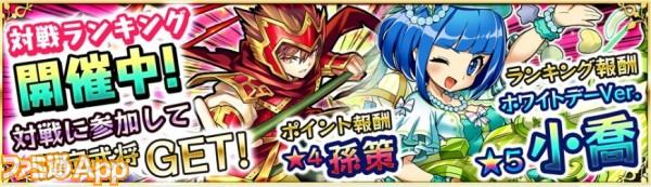 ranking_banner