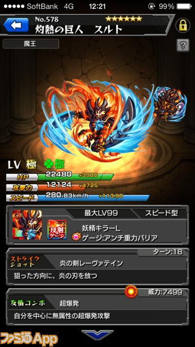 灼熱の巨人 スルト