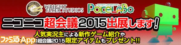 20150424_nikocho_keyvisual