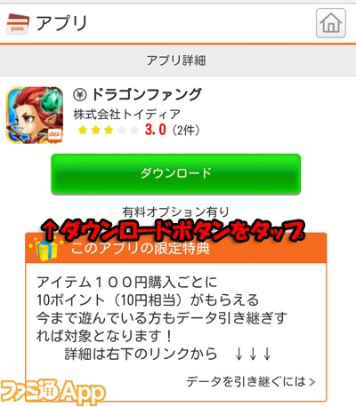 Screenshot_2015-04-23-18-27-22のコピー