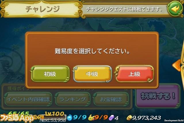 チャレンジ_難易度3段階
