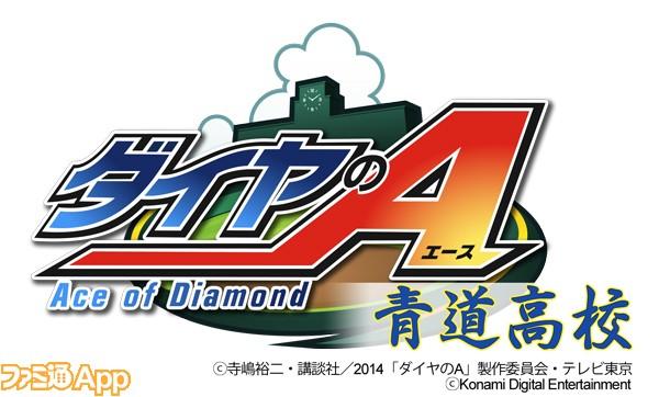 ダイヤのA_青道高校ロゴ