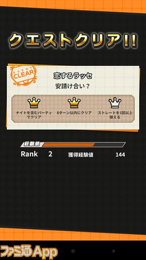 4R_王冠取得